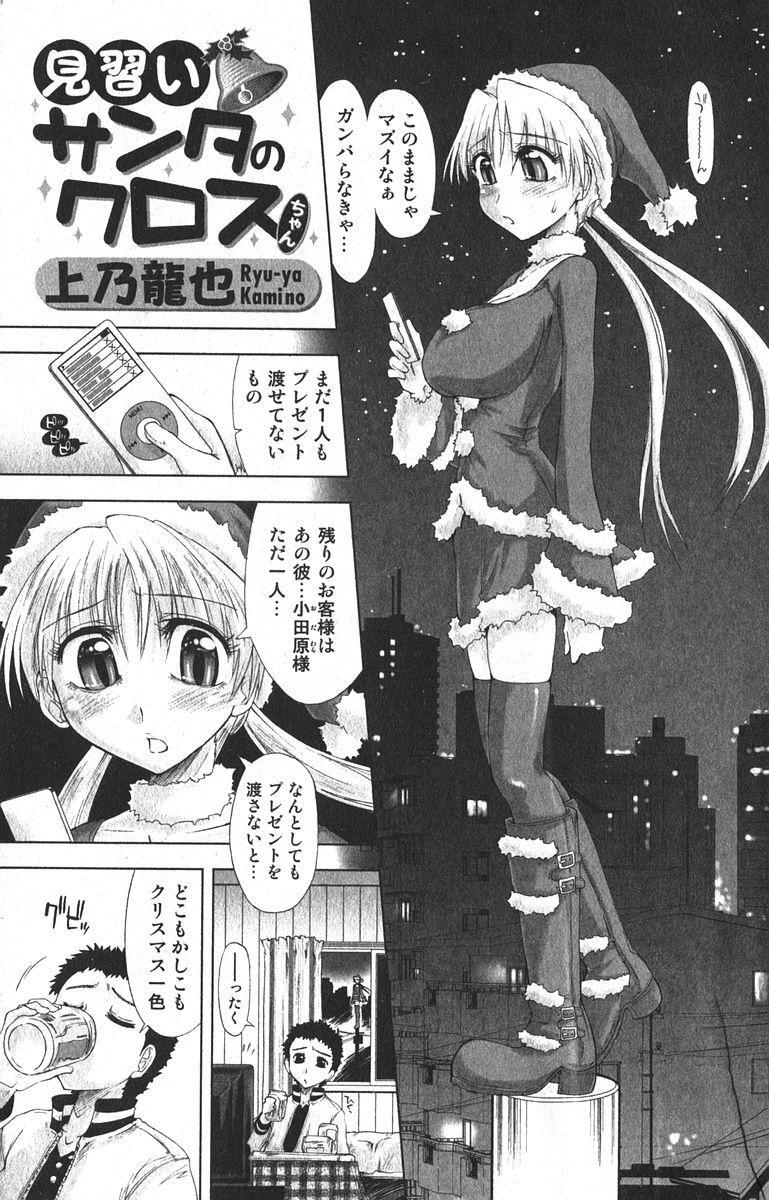 Bishoujo Teki Kaikatsu Ryoku 2006-04 Vol. 7 104