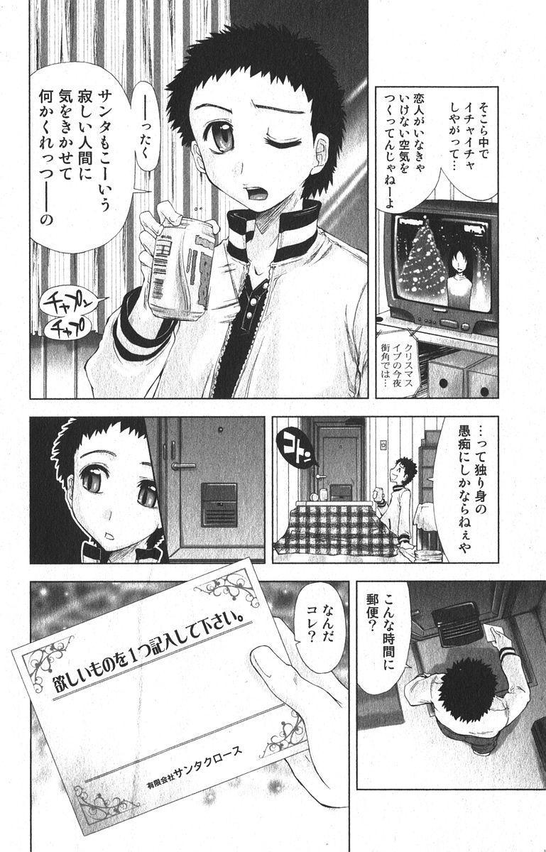 Bishoujo Teki Kaikatsu Ryoku 2006-04 Vol. 7 105