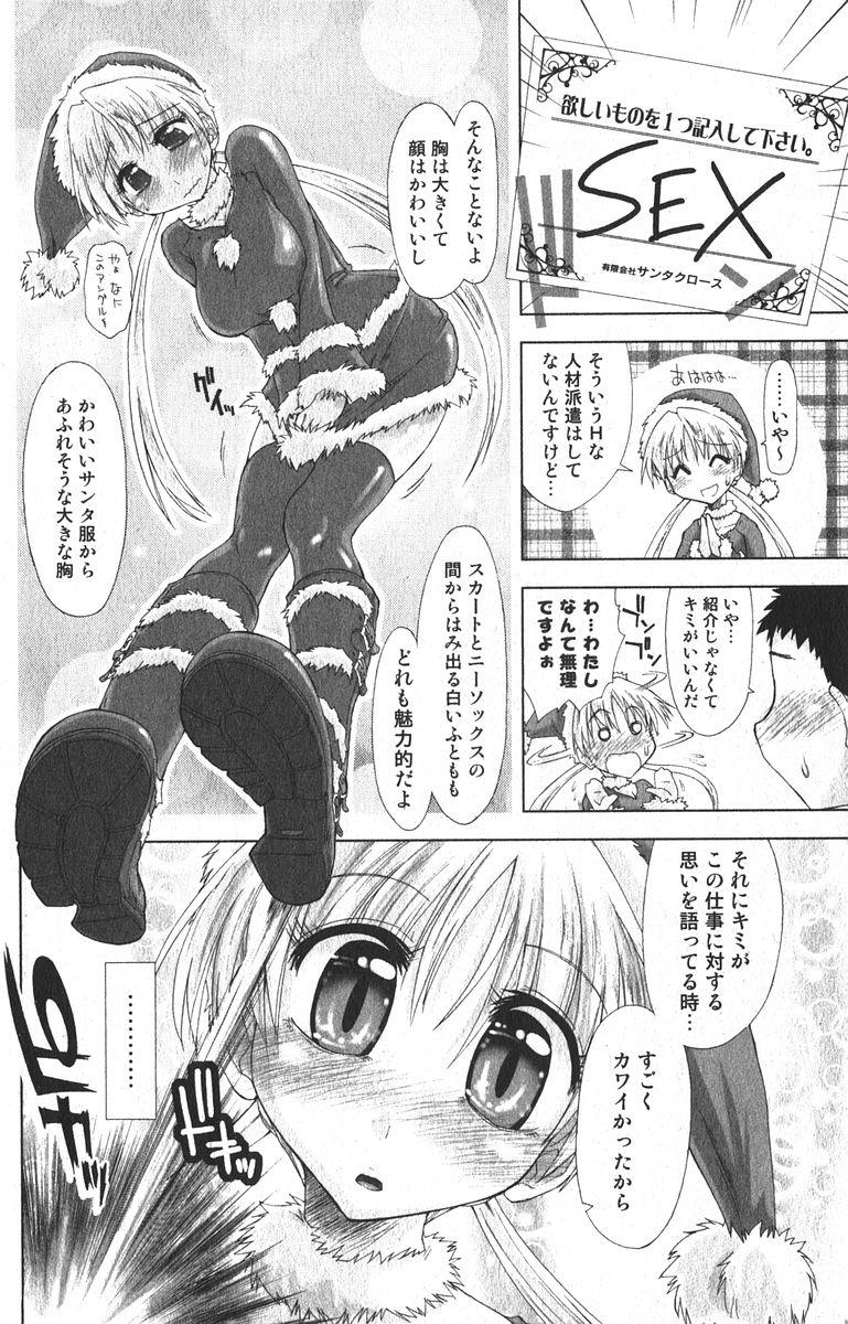 Bishoujo Teki Kaikatsu Ryoku 2006-04 Vol. 7 109