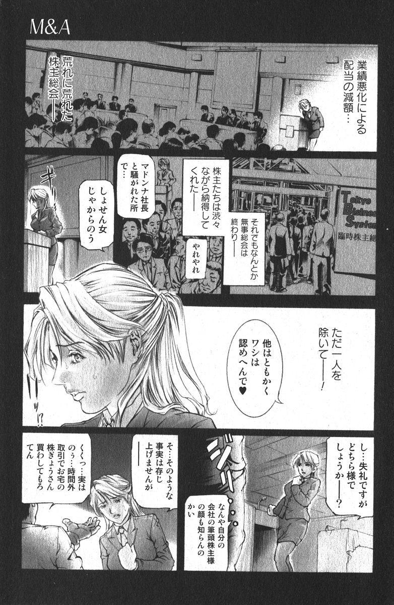 Bishoujo Teki Kaikatsu Ryoku 2006-04 Vol. 7 122