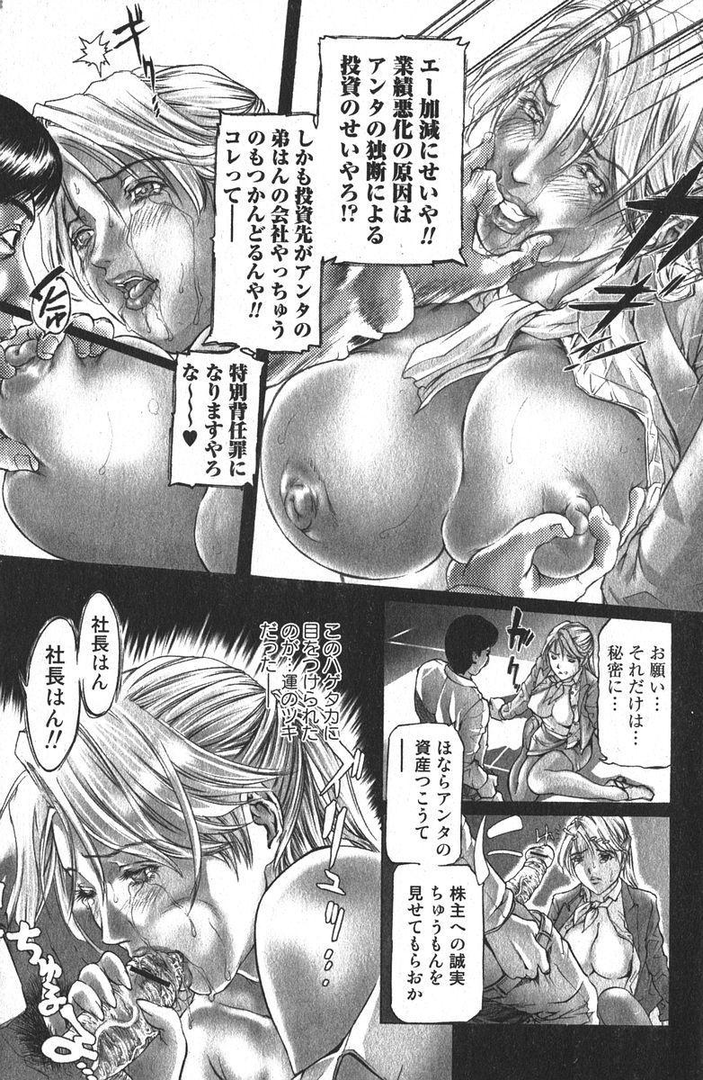 Bishoujo Teki Kaikatsu Ryoku 2006-04 Vol. 7 124