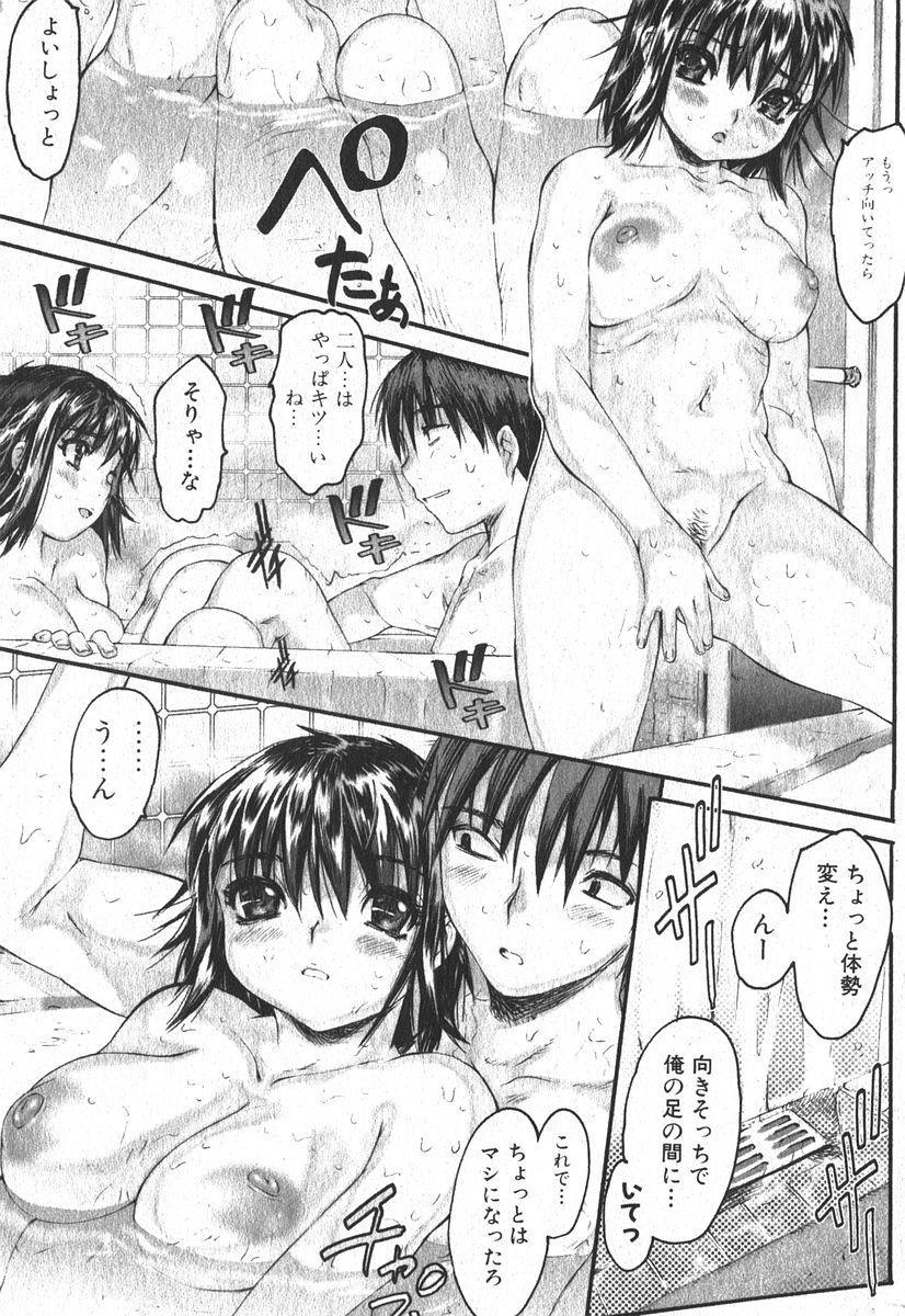 Bishoujo Teki Kaikatsu Ryoku 2006-04 Vol. 7 12