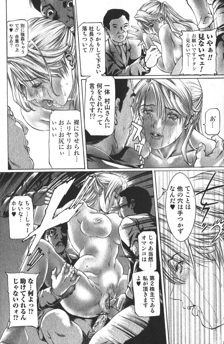 Bishoujo Teki Kaikatsu Ryoku 2006-04 Vol. 7 131