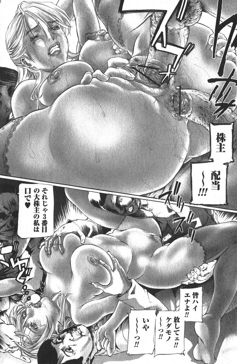 Bishoujo Teki Kaikatsu Ryoku 2006-04 Vol. 7 132
