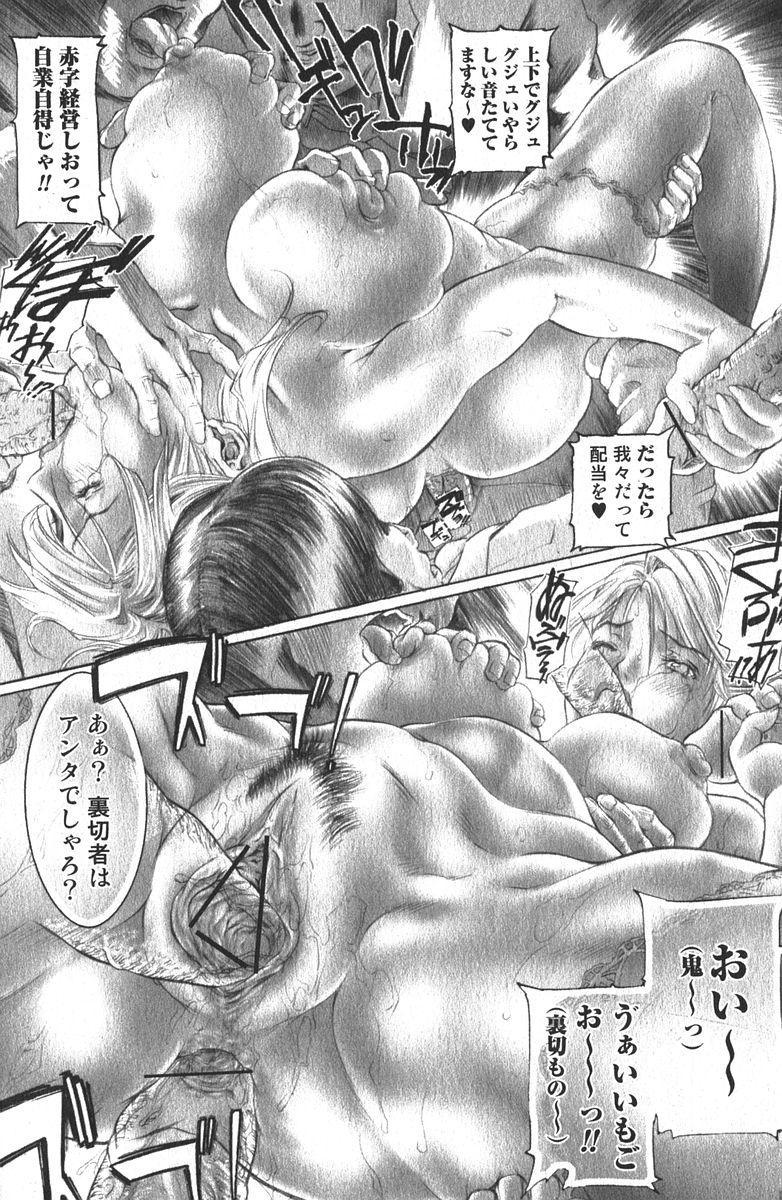 Bishoujo Teki Kaikatsu Ryoku 2006-04 Vol. 7 133