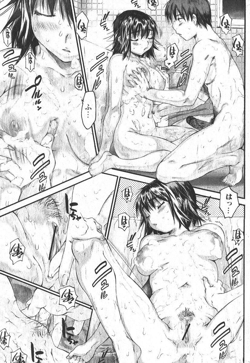 Bishoujo Teki Kaikatsu Ryoku 2006-04 Vol. 7 16