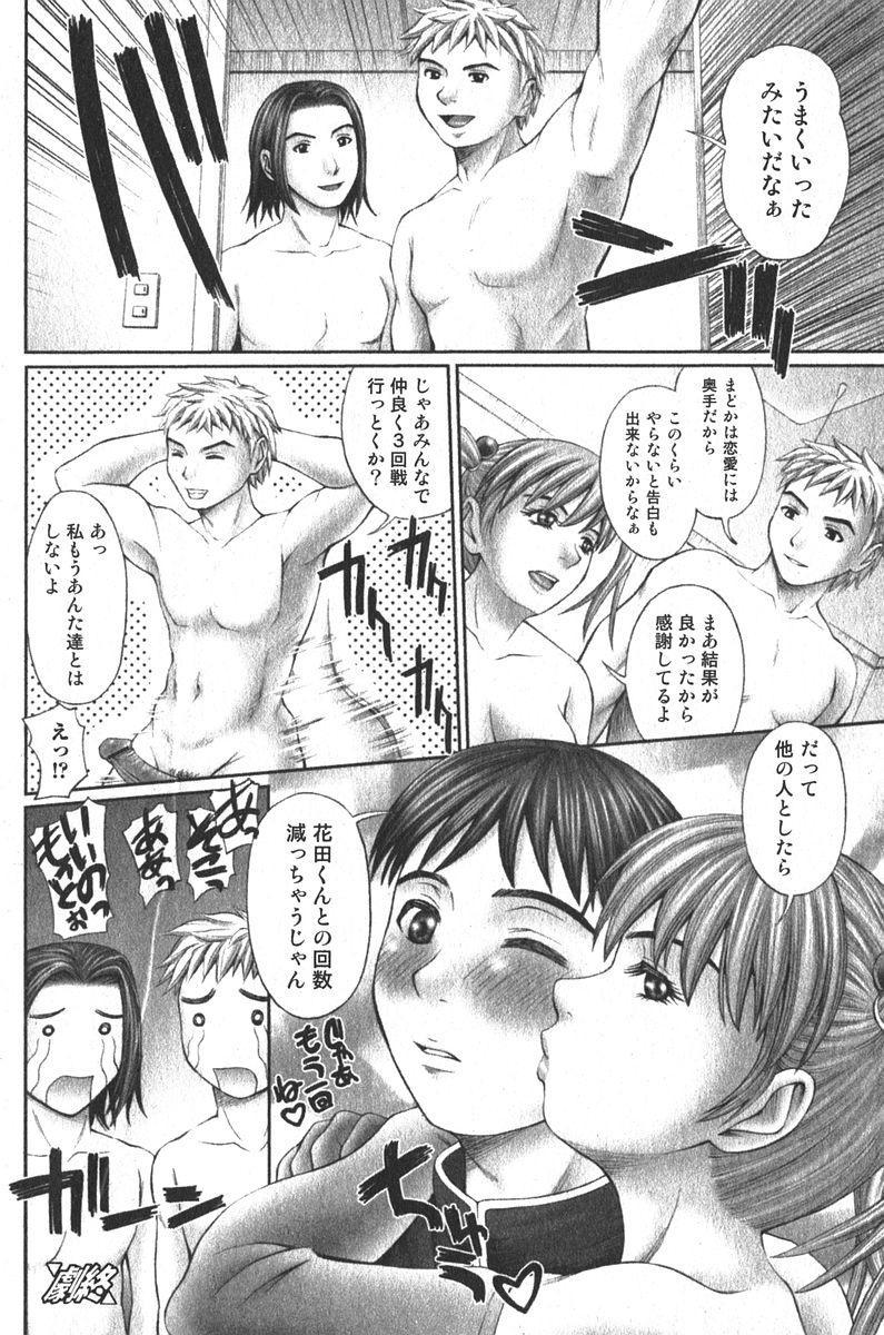 Bishoujo Teki Kaikatsu Ryoku 2006-04 Vol. 7 171