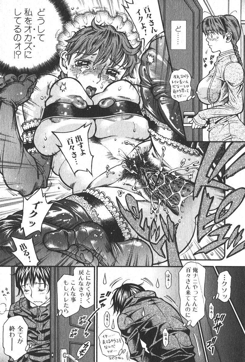 Bishoujo Teki Kaikatsu Ryoku 2006-04 Vol. 7 174