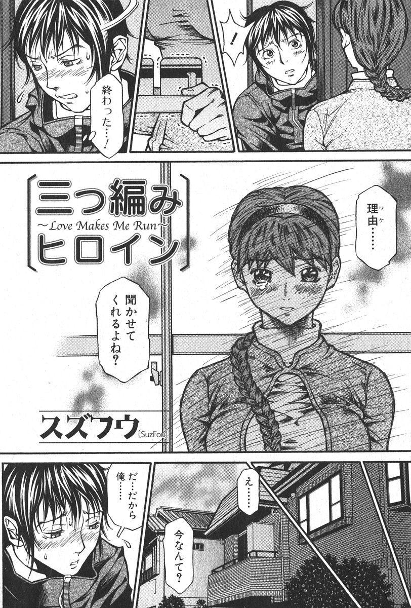 Bishoujo Teki Kaikatsu Ryoku 2006-04 Vol. 7 175