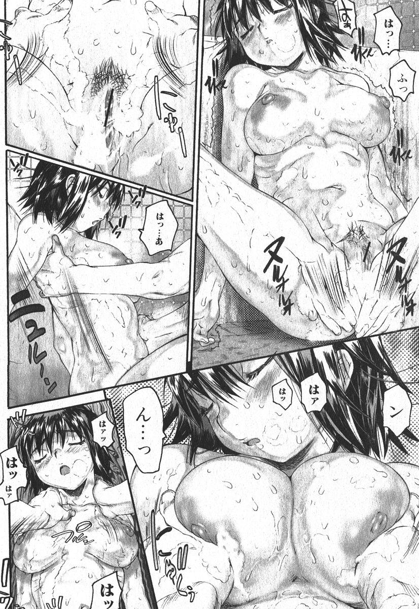 Bishoujo Teki Kaikatsu Ryoku 2006-04 Vol. 7 17