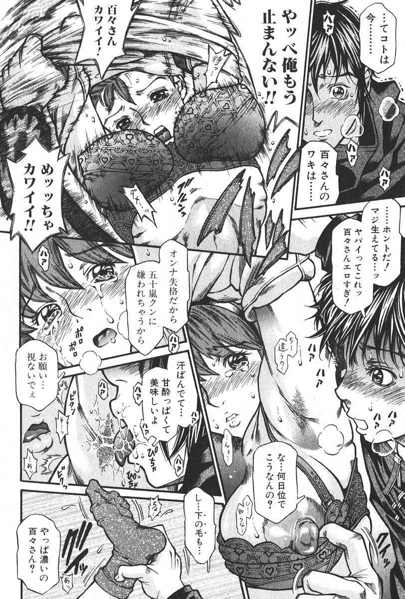Bishoujo Teki Kaikatsu Ryoku 2006-04 Vol. 7 179