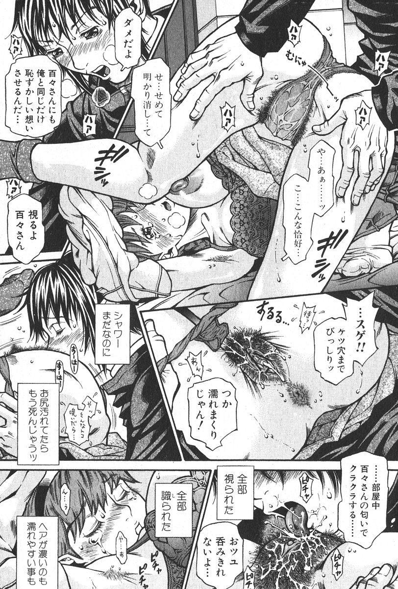 Bishoujo Teki Kaikatsu Ryoku 2006-04 Vol. 7 180