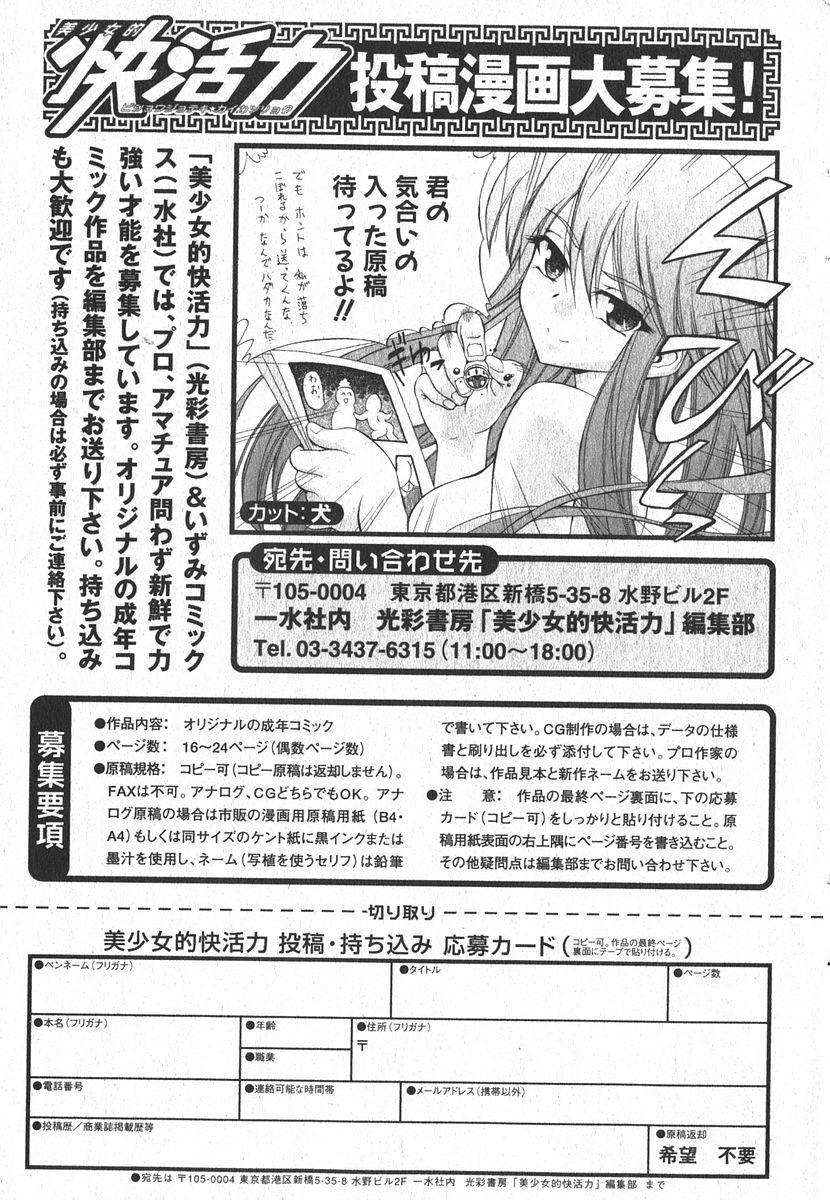 Bishoujo Teki Kaikatsu Ryoku 2006-04 Vol. 7 190