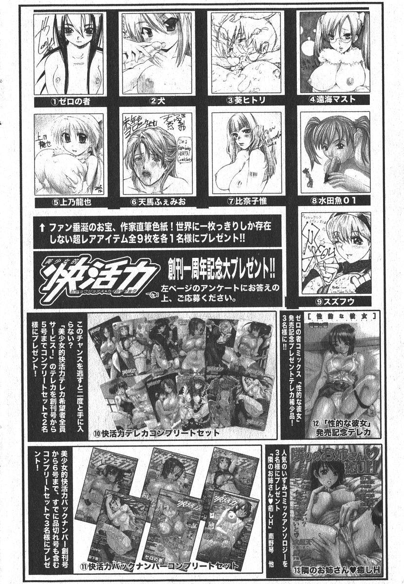 Bishoujo Teki Kaikatsu Ryoku 2006-04 Vol. 7 193
