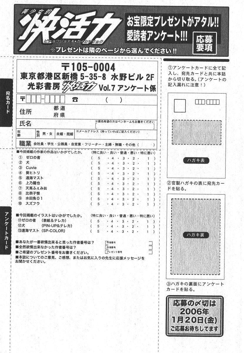 Bishoujo Teki Kaikatsu Ryoku 2006-04 Vol. 7 194