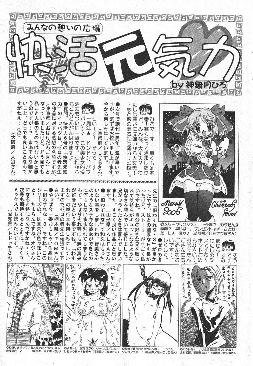 Bishoujo Teki Kaikatsu Ryoku 2006-04 Vol. 7 196