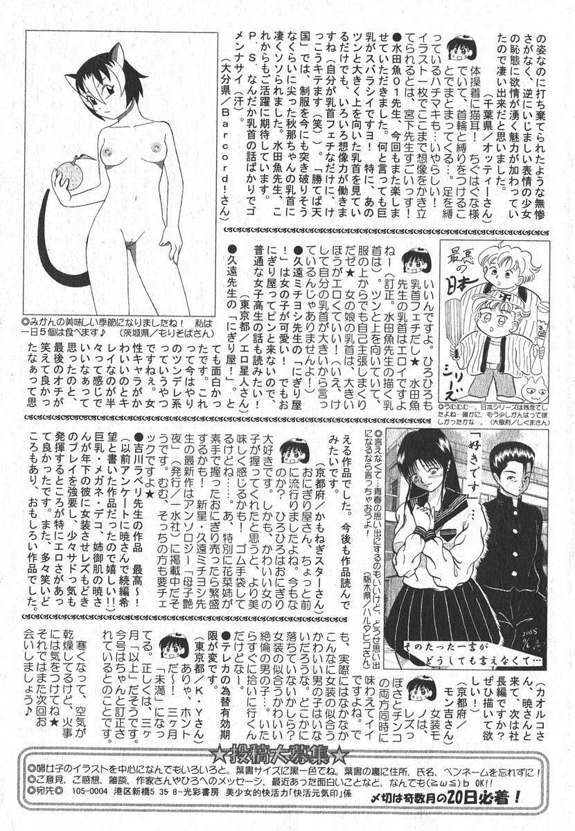 Bishoujo Teki Kaikatsu Ryoku 2006-04 Vol. 7 198