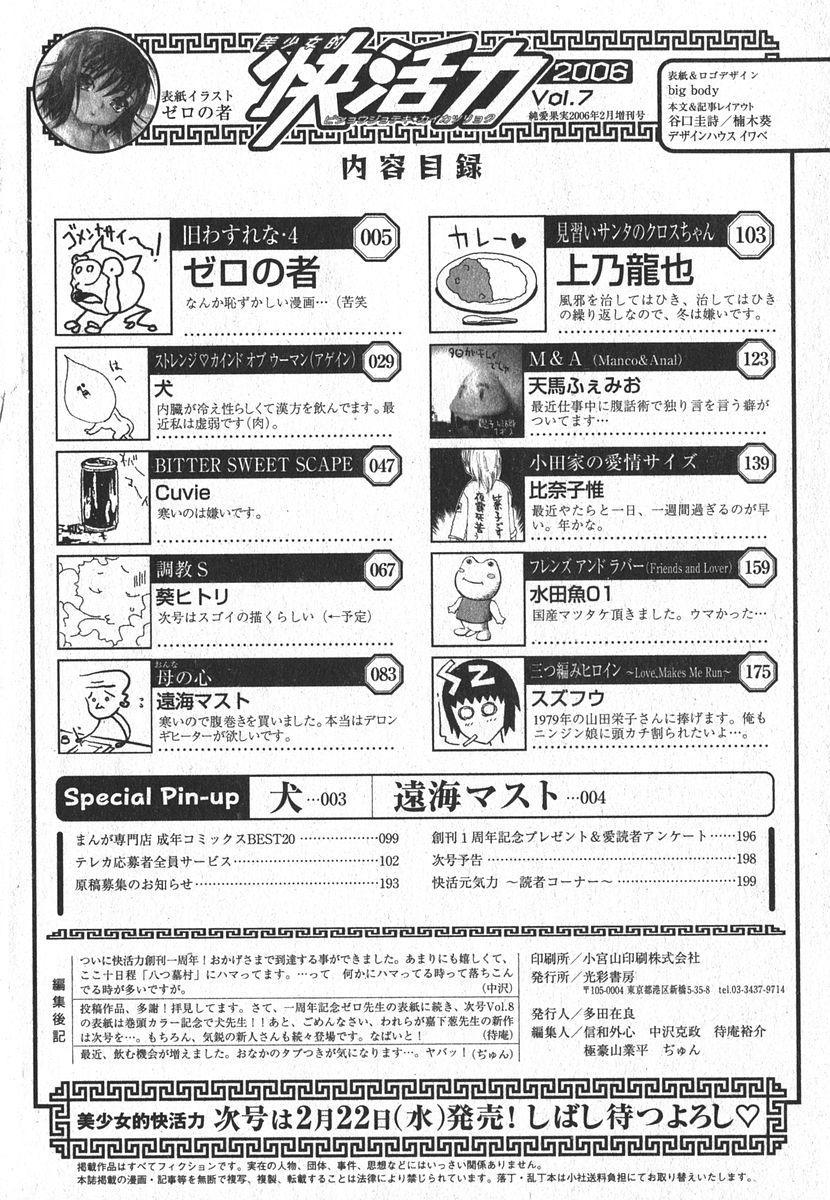 Bishoujo Teki Kaikatsu Ryoku 2006-04 Vol. 7 199