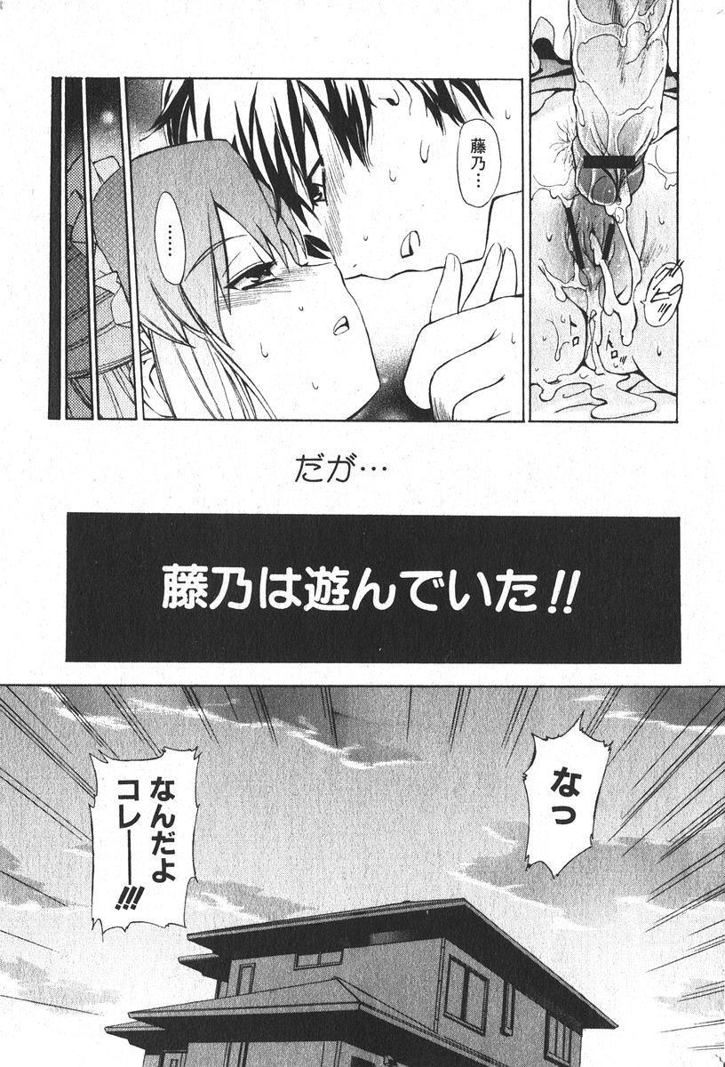 Bishoujo Teki Kaikatsu Ryoku 2006-04 Vol. 7 44