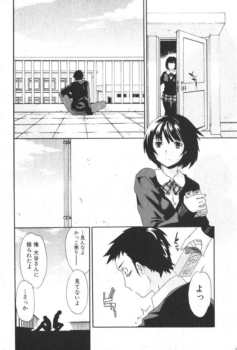 Bishoujo Teki Kaikatsu Ryoku 2006-04 Vol. 7 47