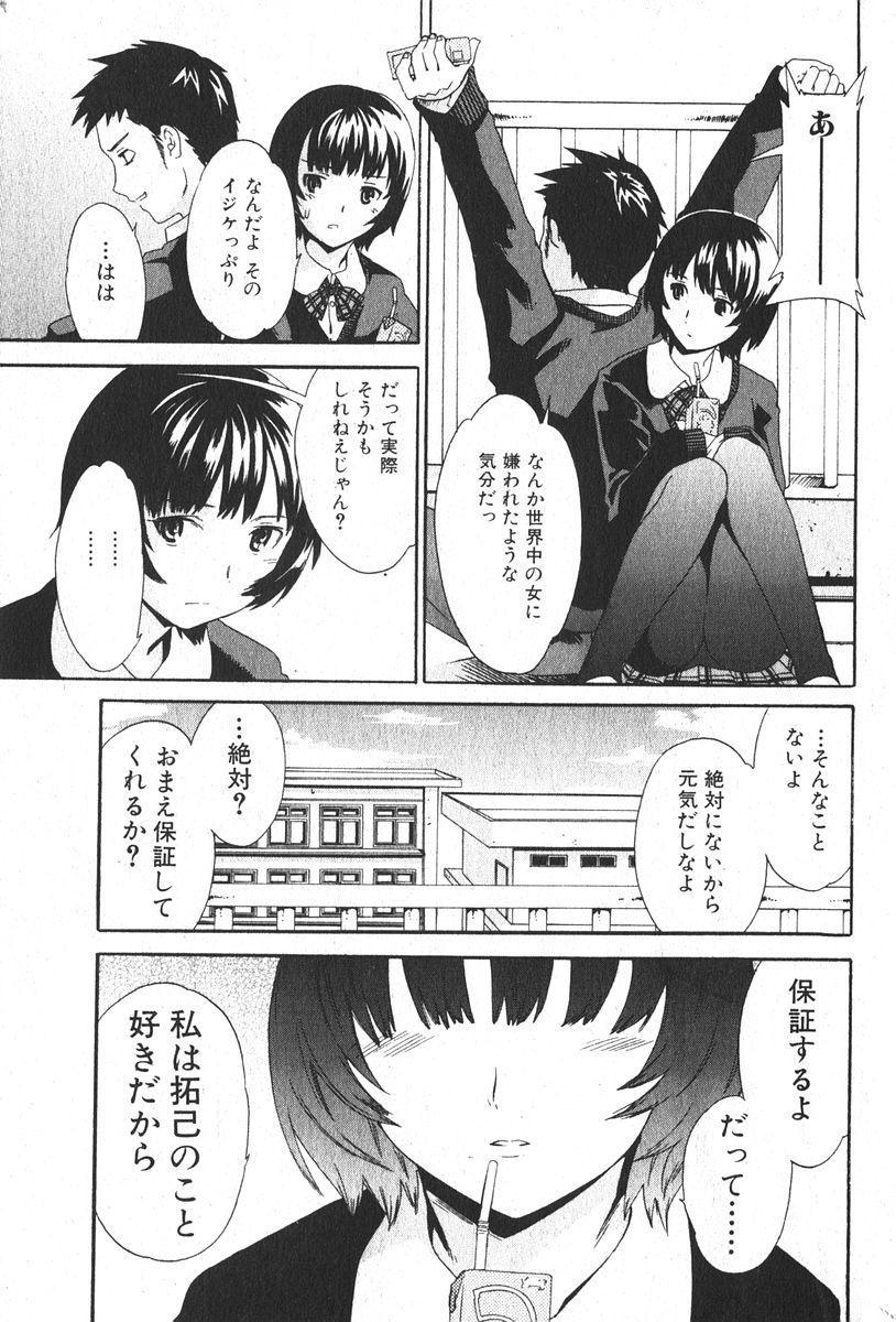 Bishoujo Teki Kaikatsu Ryoku 2006-04 Vol. 7 48