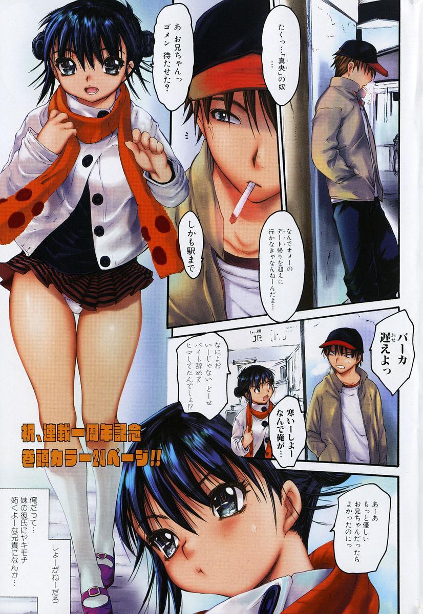 Bishoujo Teki Kaikatsu Ryoku 2006-04 Vol. 7 4