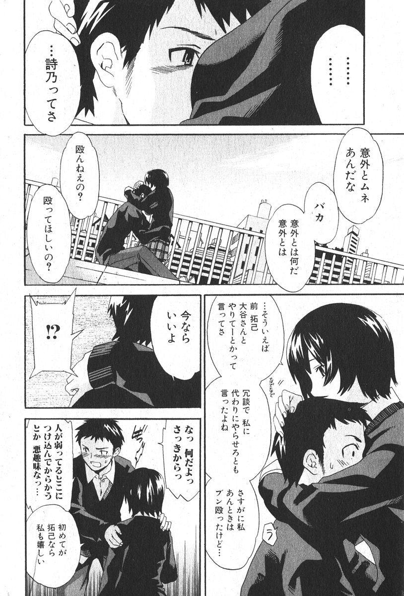 Bishoujo Teki Kaikatsu Ryoku 2006-04 Vol. 7 51