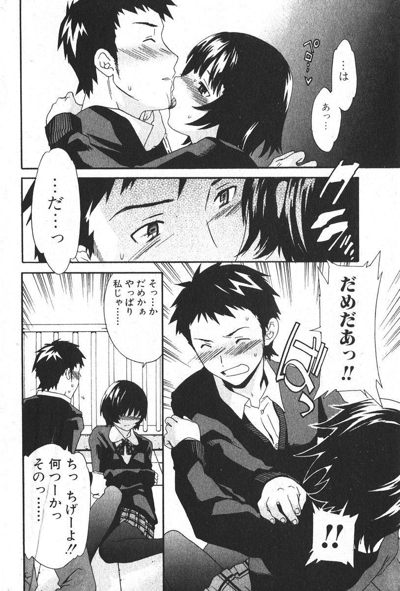 Bishoujo Teki Kaikatsu Ryoku 2006-04 Vol. 7 53