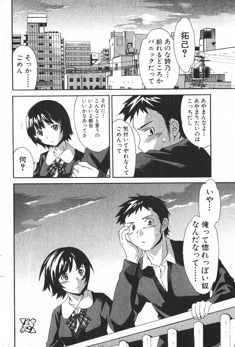 Bishoujo Teki Kaikatsu Ryoku 2006-04 Vol. 7 65