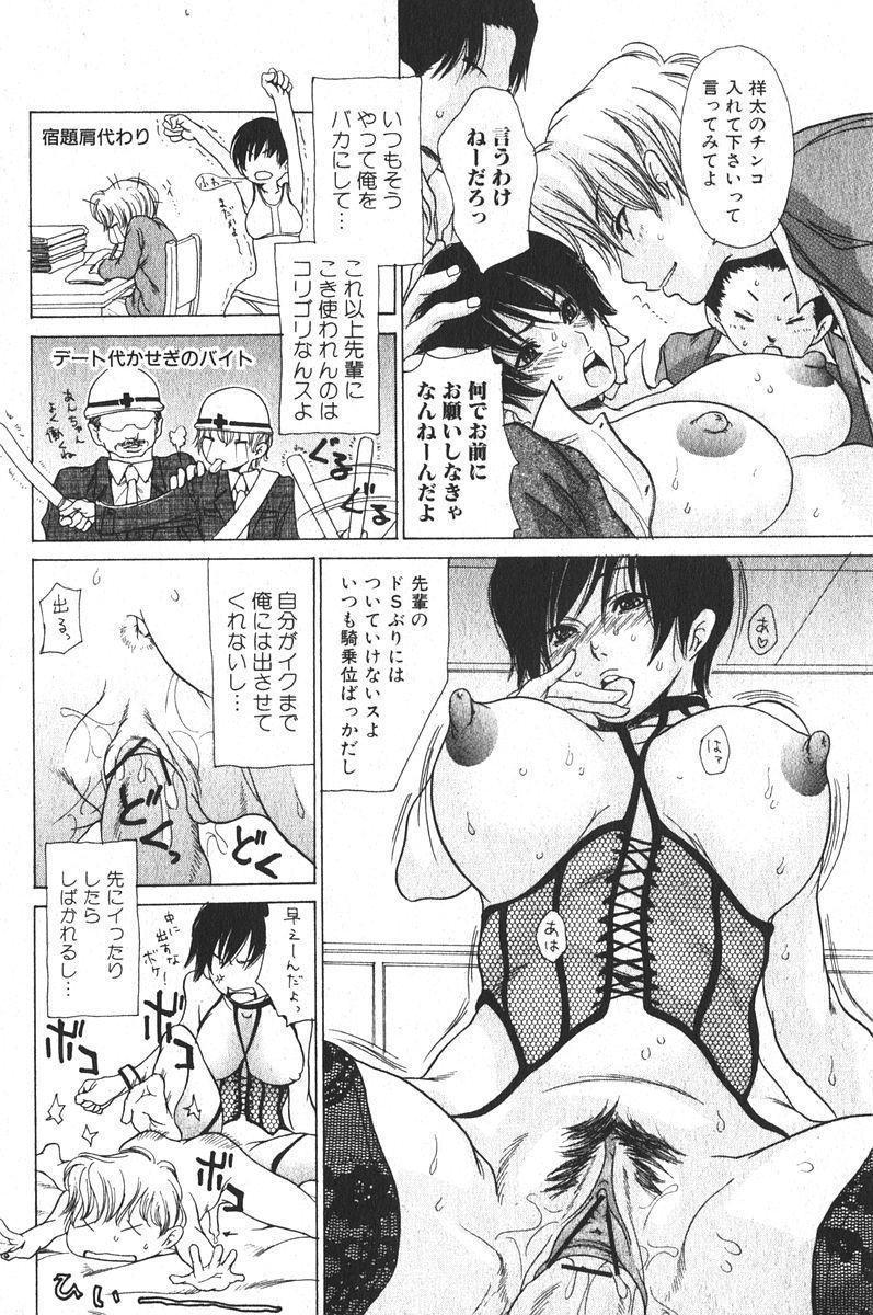 Bishoujo Teki Kaikatsu Ryoku 2006-04 Vol. 7 71