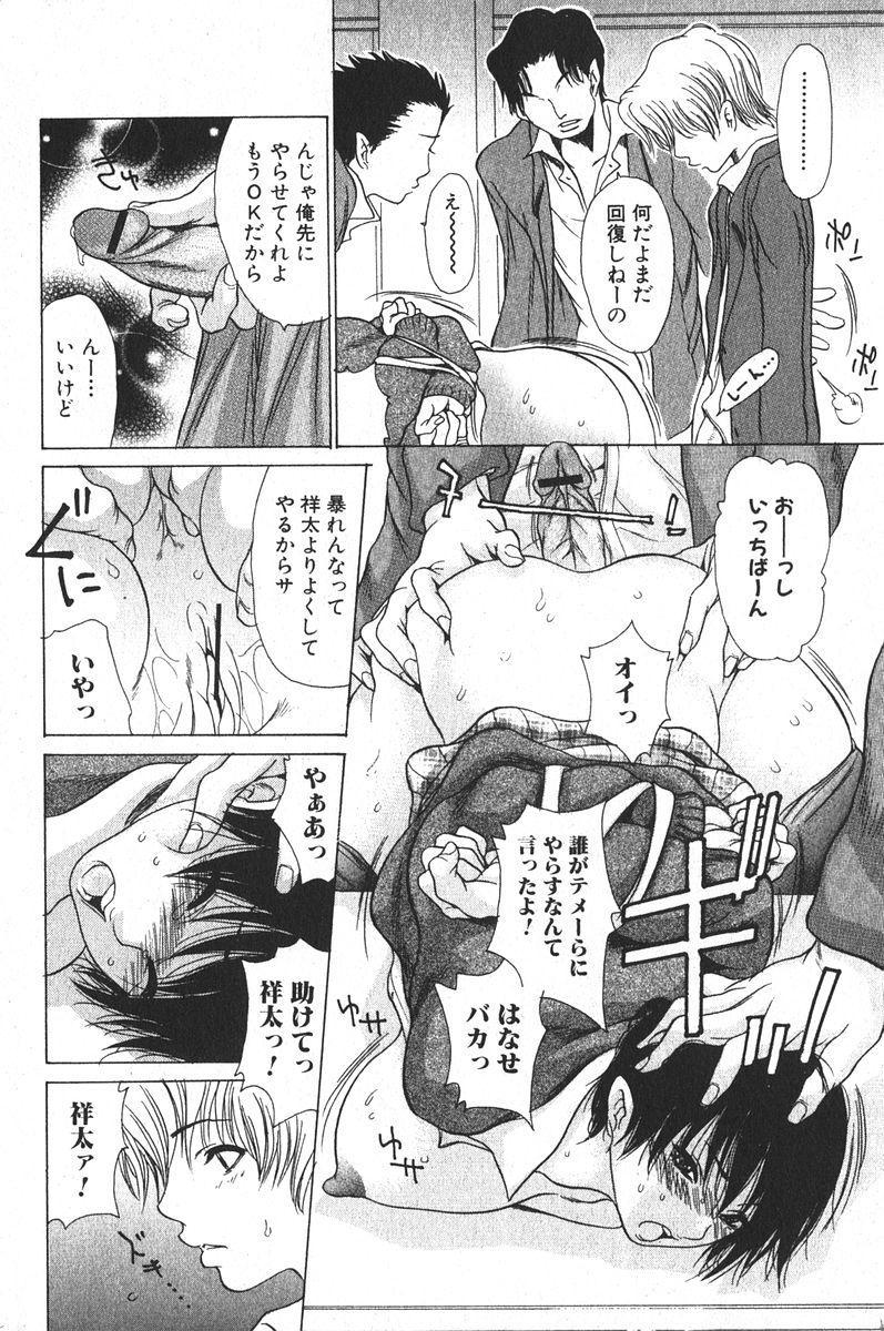 Bishoujo Teki Kaikatsu Ryoku 2006-04 Vol. 7 73