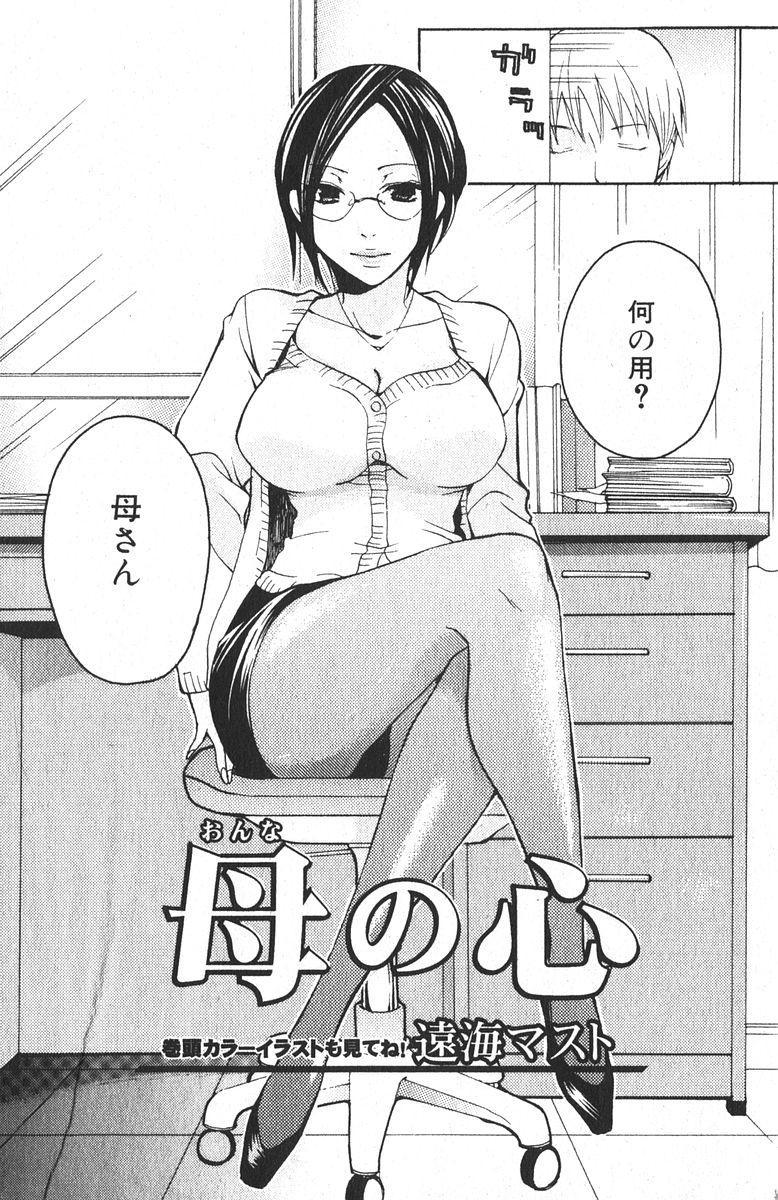 Bishoujo Teki Kaikatsu Ryoku 2006-04 Vol. 7 83