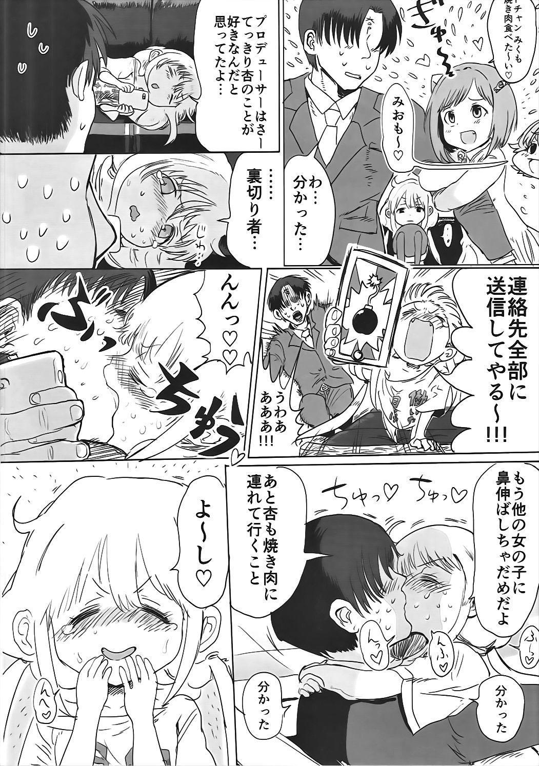 Anzu-chan to Mechakucha 10