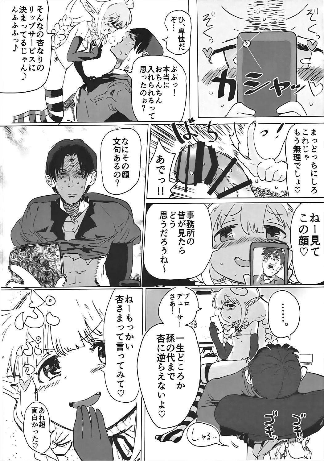 Anzu-chan to Mechakucha 28
