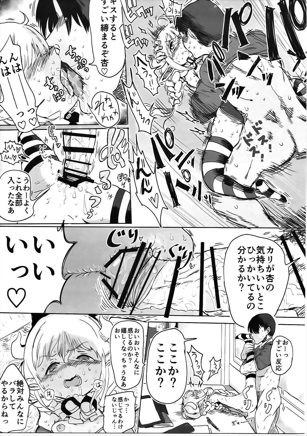 Anzu-chan to Mechakucha 33