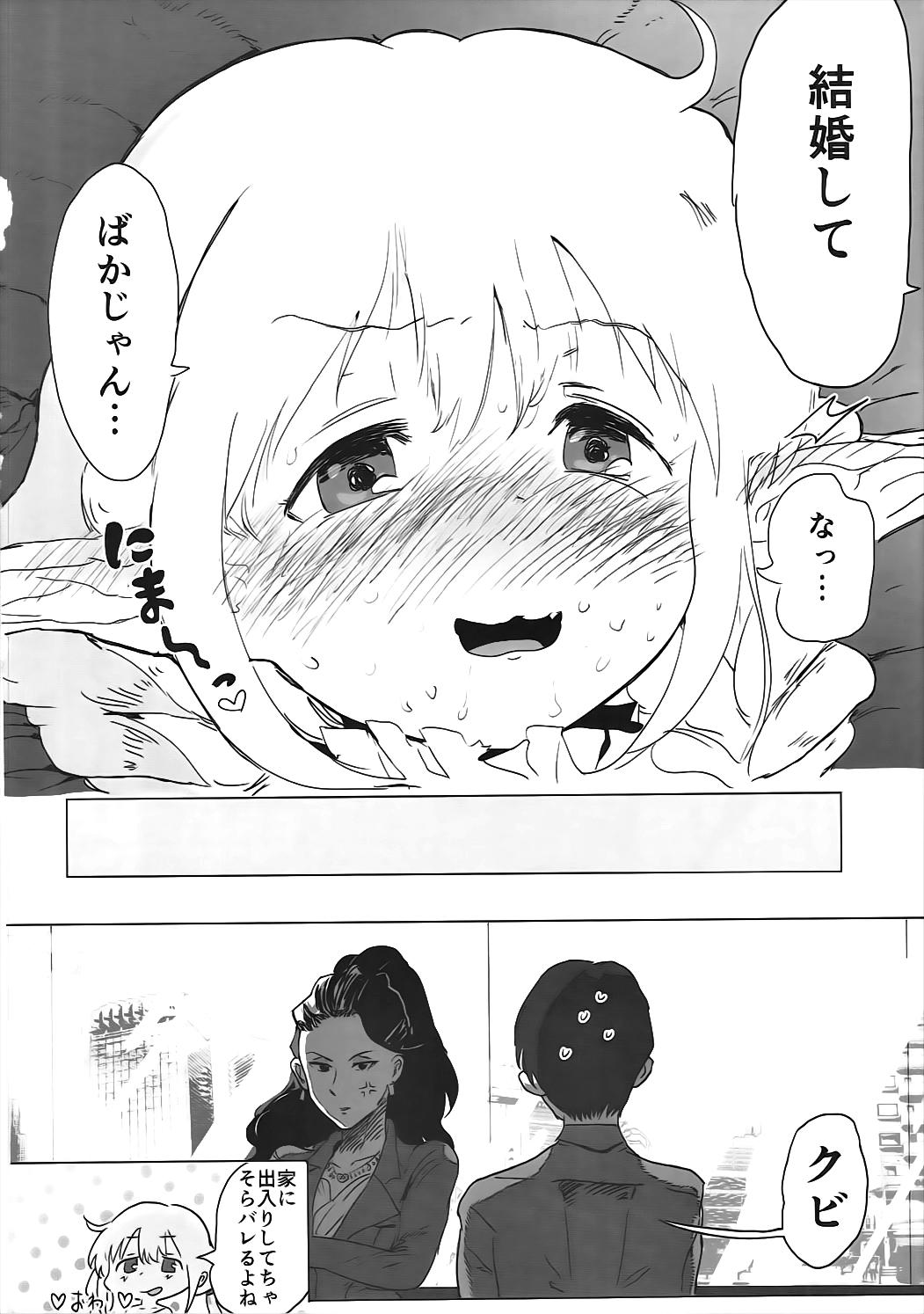 Anzu-chan to Mechakucha 40