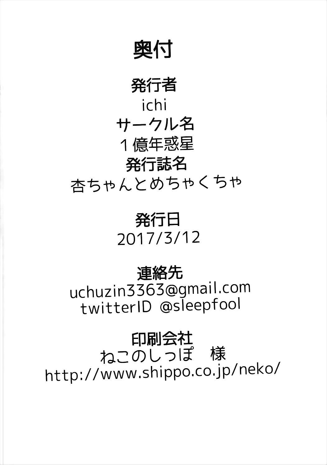 Anzu-chan to Mechakucha 42