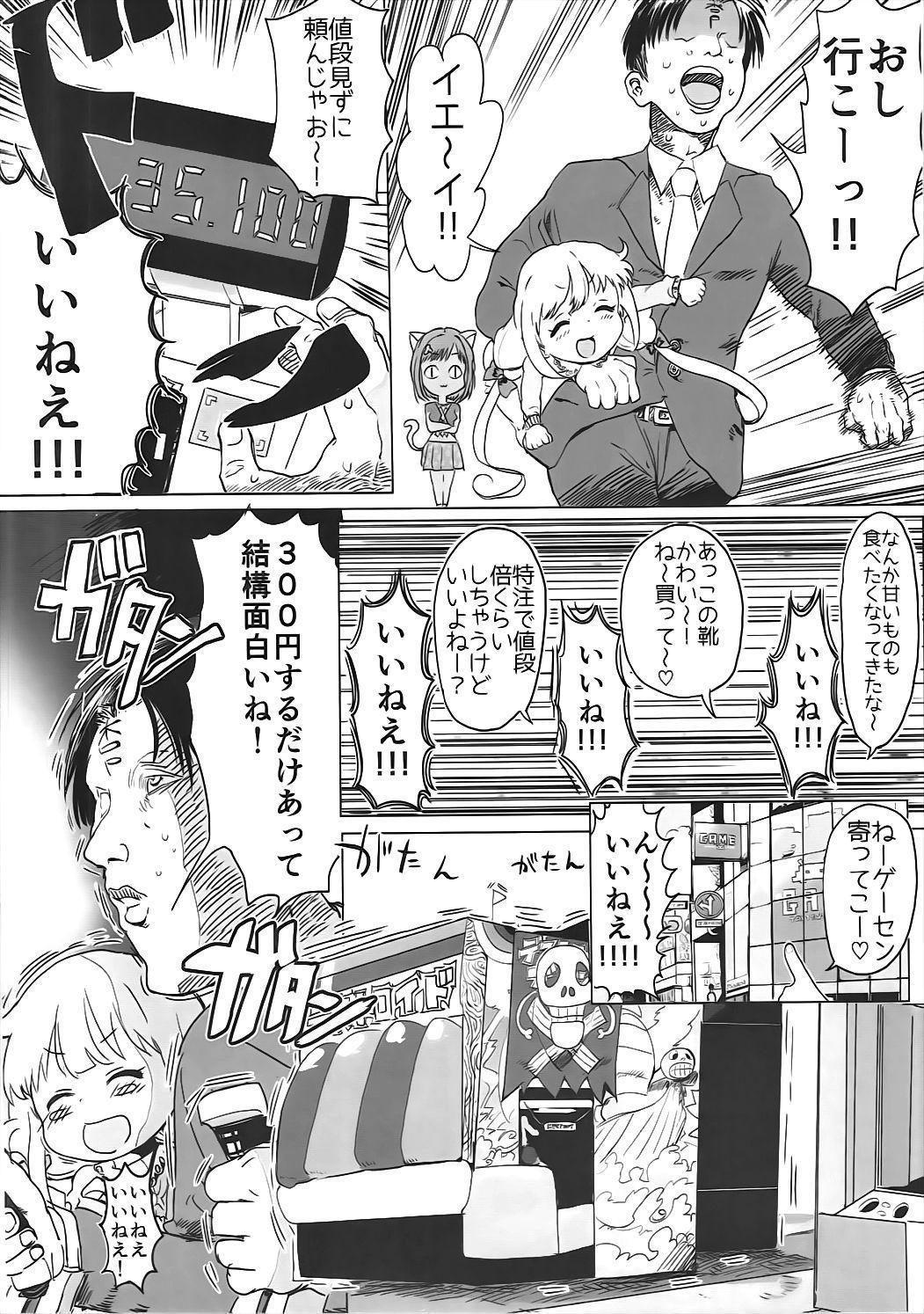 Anzu-chan to Mechakucha 4