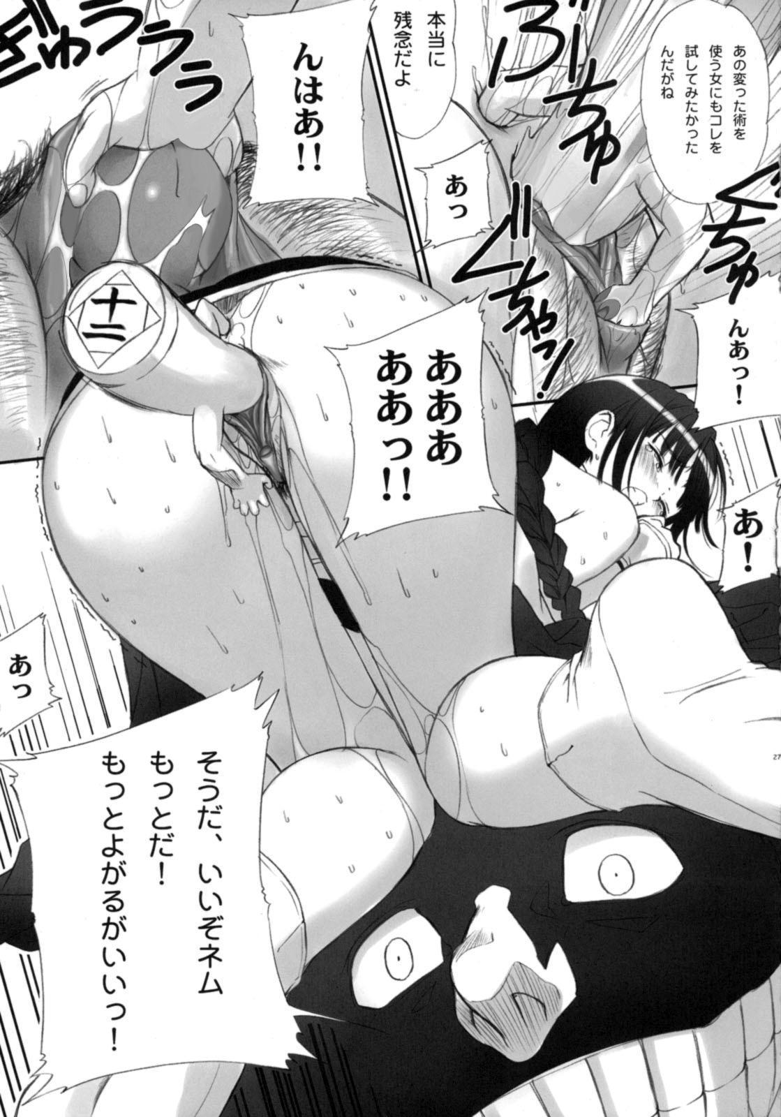 Watashi wa Kyozetsu suru! Kamo 24