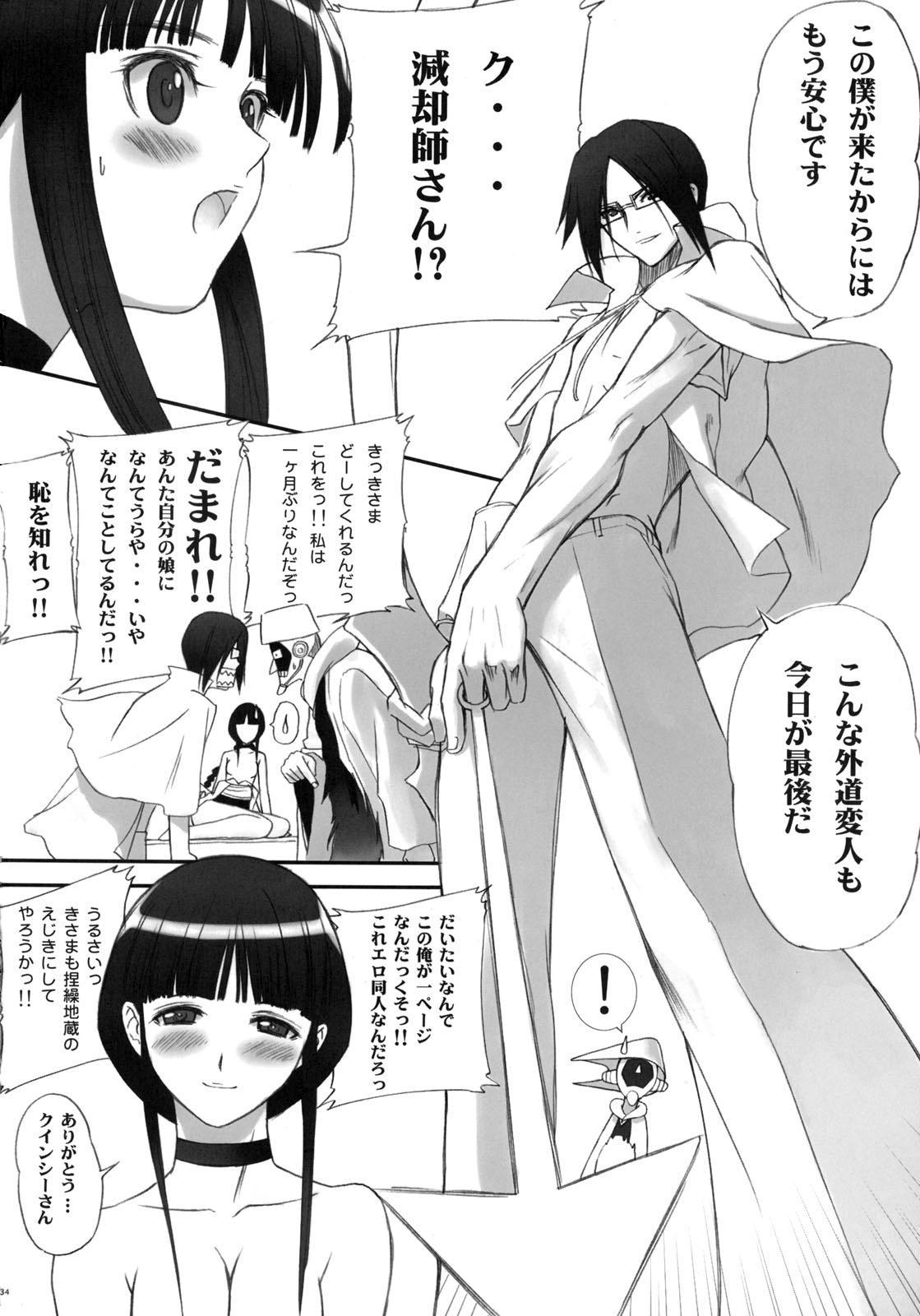 Watashi wa Kyozetsu suru! Kamo 31