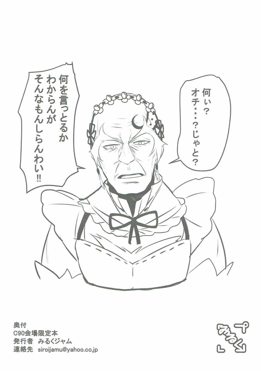 C90 Kaijou Genteibon 7