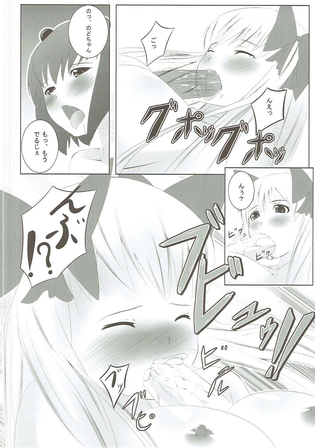 Saki-chan nanka ni Kono Chichi wa Watasanai je! 12