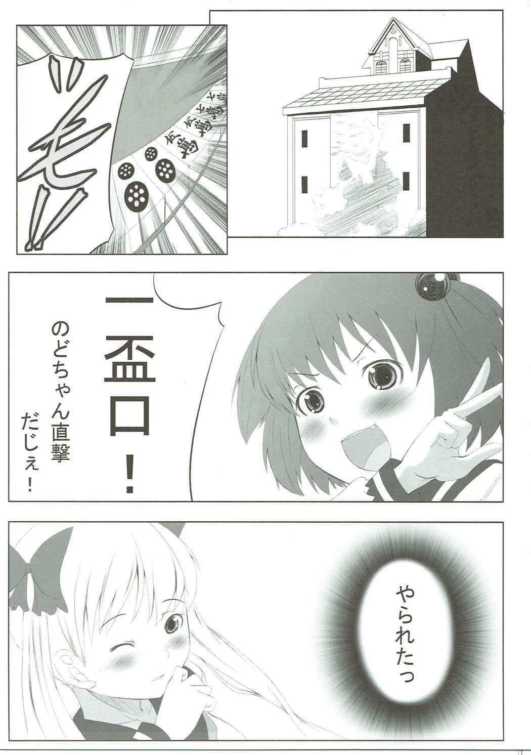Saki-chan nanka ni Kono Chichi wa Watasanai je! 1