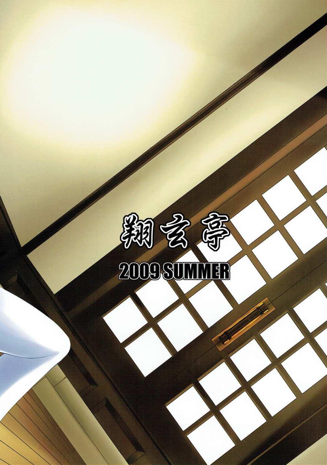 Saki-chan nanka ni Kono Chichi wa Watasanai je! 25