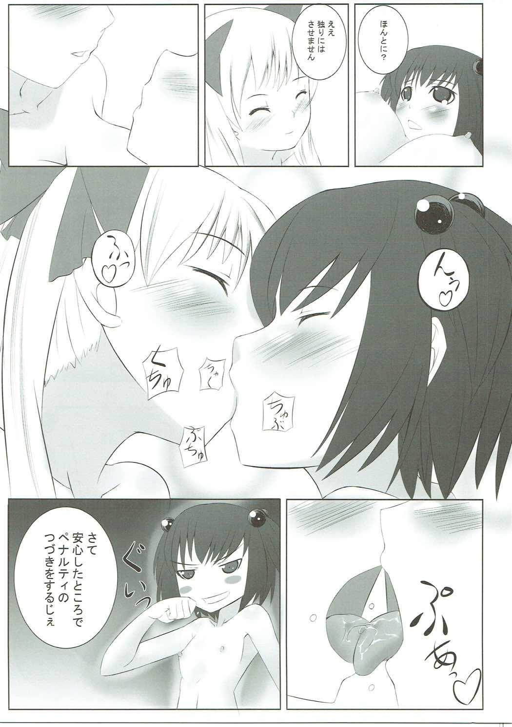 Saki-chan nanka ni Kono Chichi wa Watasanai je! 7