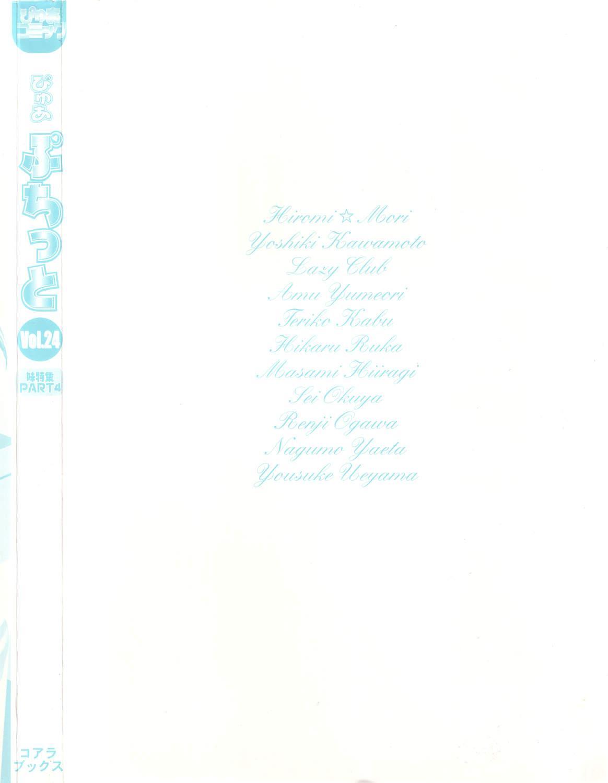 Pure Petit Vol.24 163