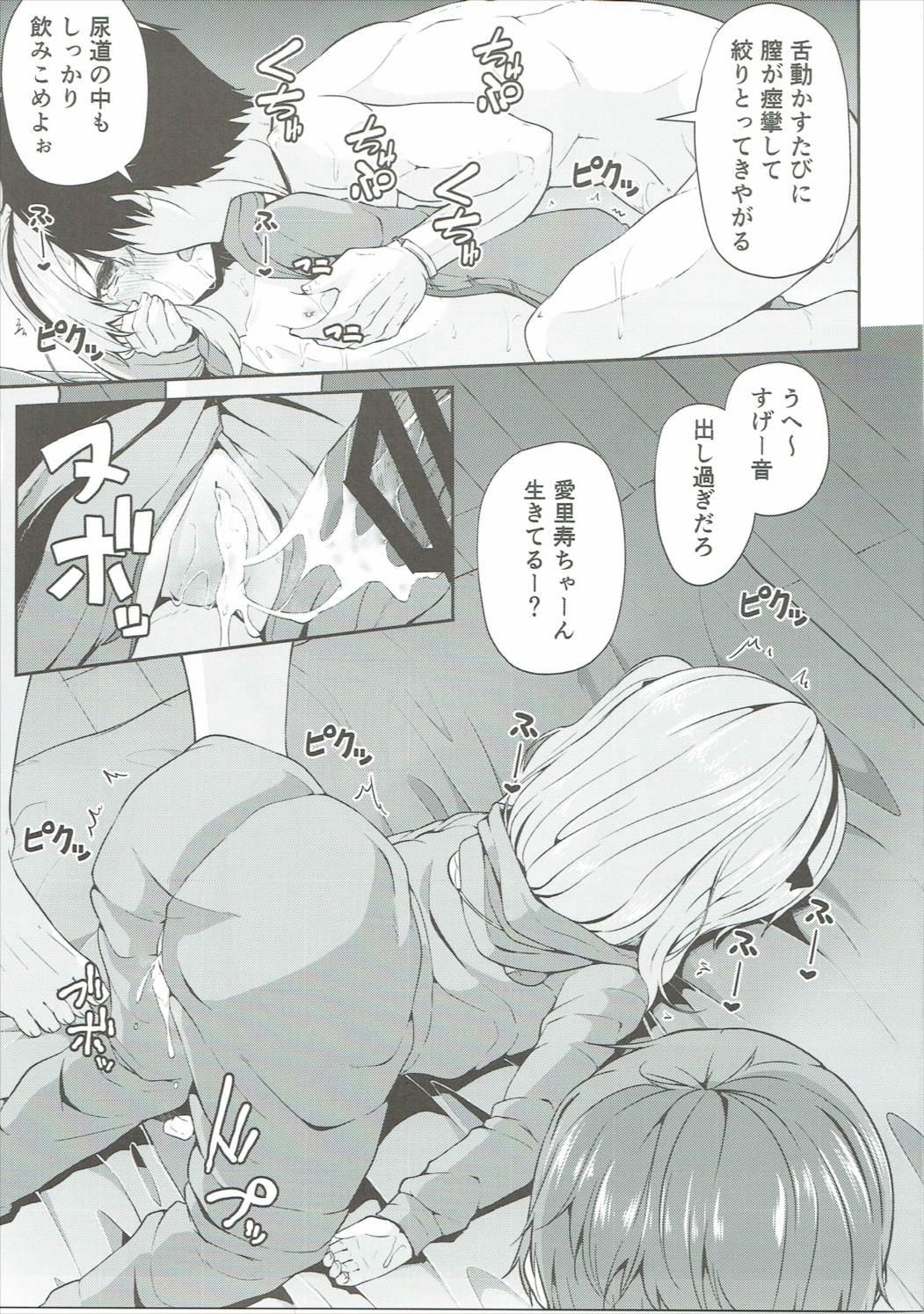 Boko! Boko! Arisu-chan 15