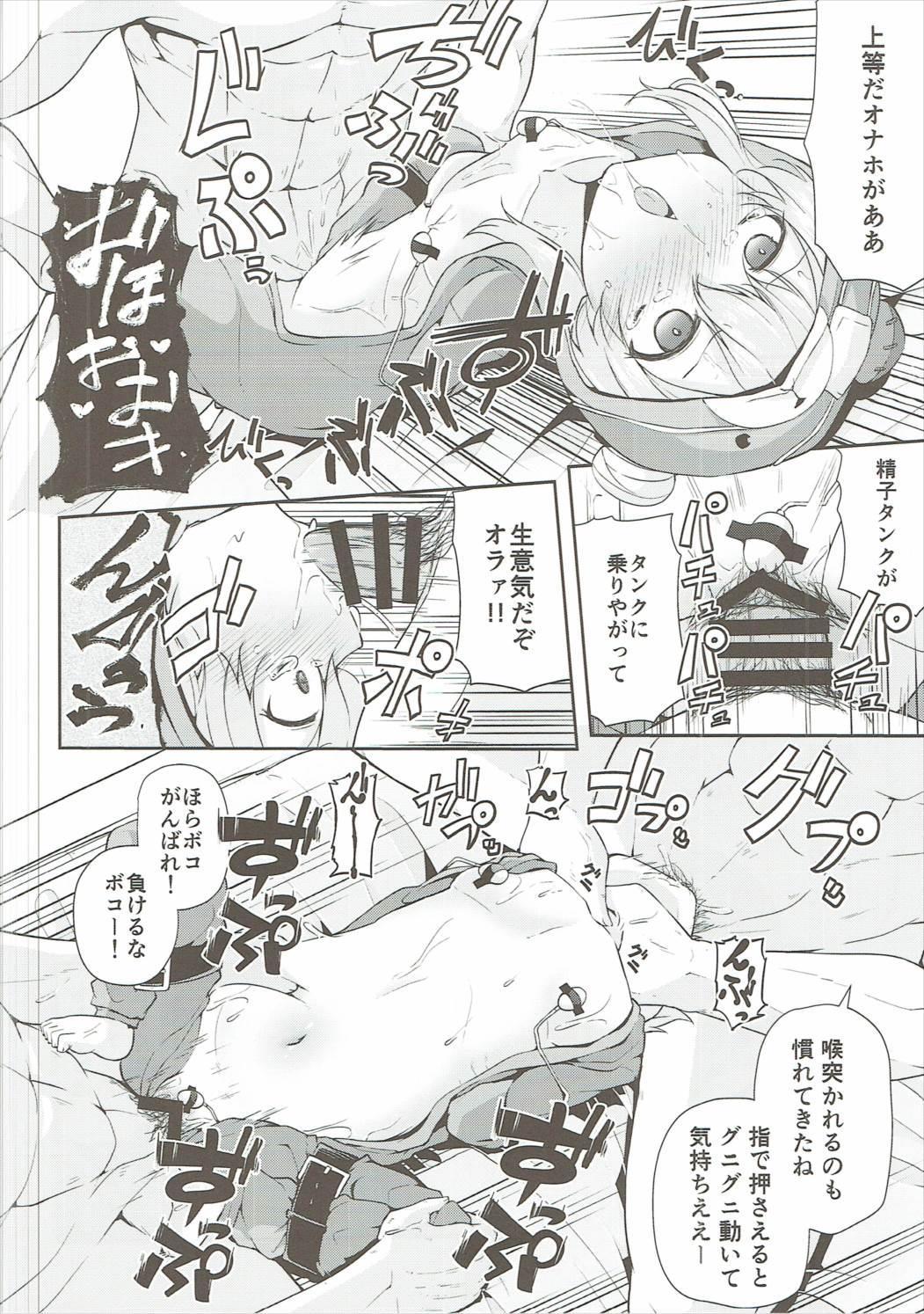 Boko! Boko! Arisu-chan 6