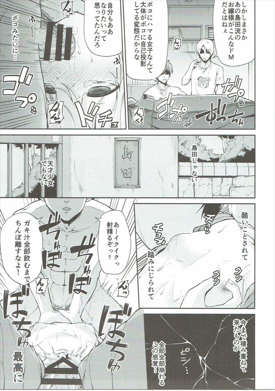 Boko! Boko! Arisu-chan 7