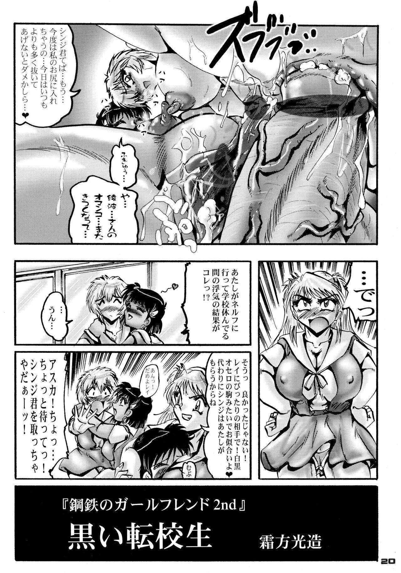 Shin Hanzyuuryoku XII 19